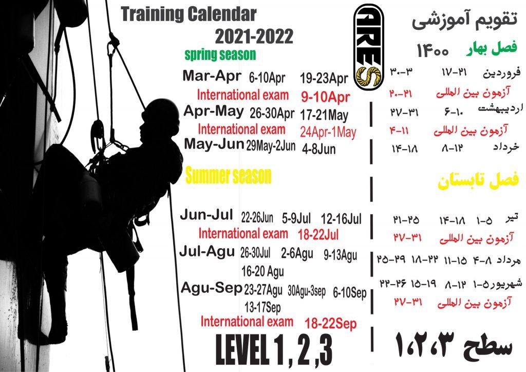 تقویم آموزشی آموزش ایراتا